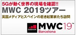 MWC2019ツアーご案内