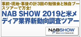 NAB SHOW 2019と米メディア業界新動向調査ツアーご案内